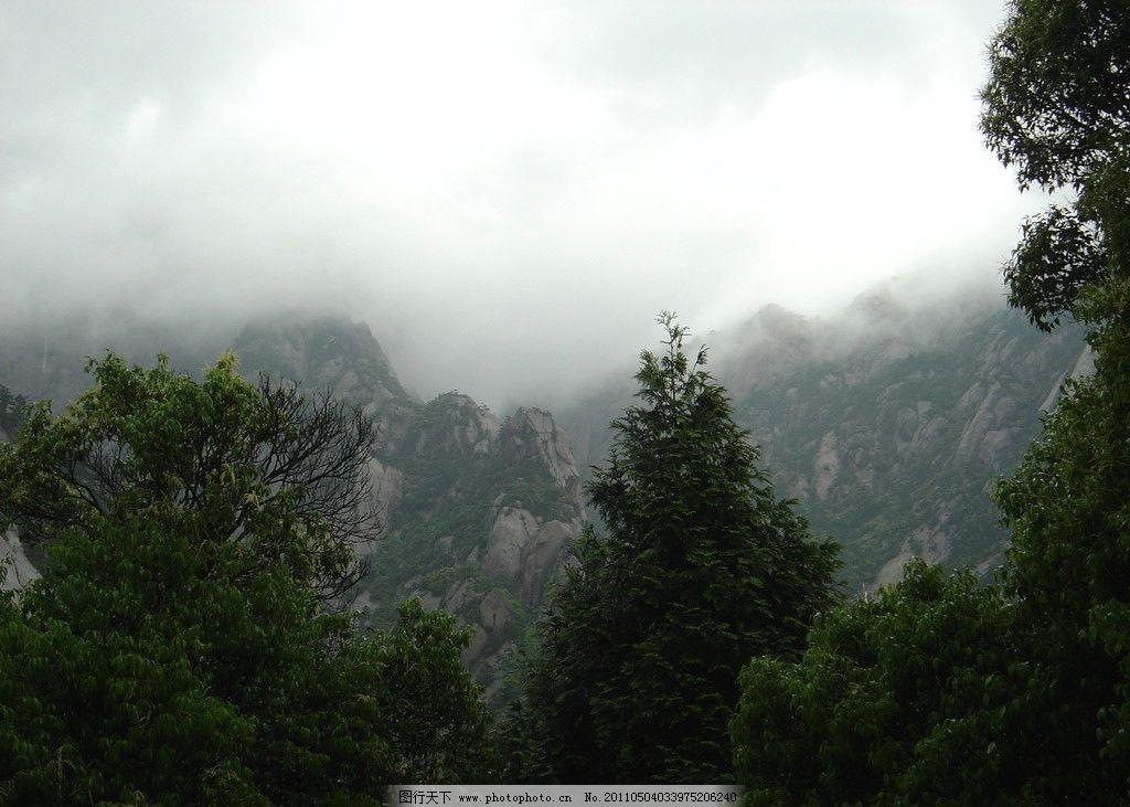 黄山山峦美景 云雾 国内旅游 旅游摄影