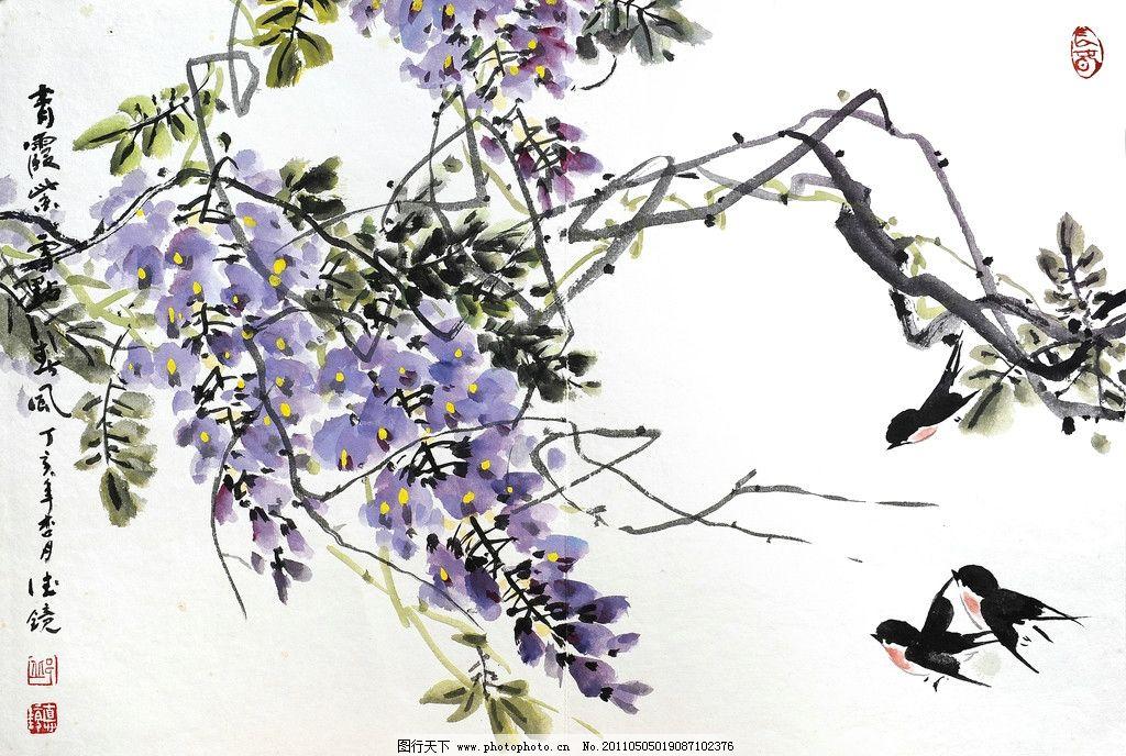 紫藤燕子 邱德镜 花鸟画 国画 水墨画 装饰画 花卉 书画 艺术作品