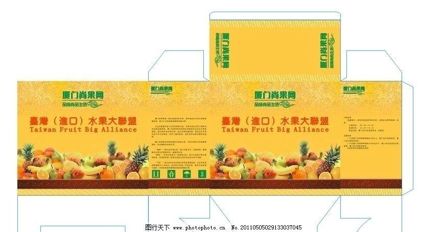 包装盒 包装 盒子 水果包装 水果 包装平面图 展开图 包装设计 广告