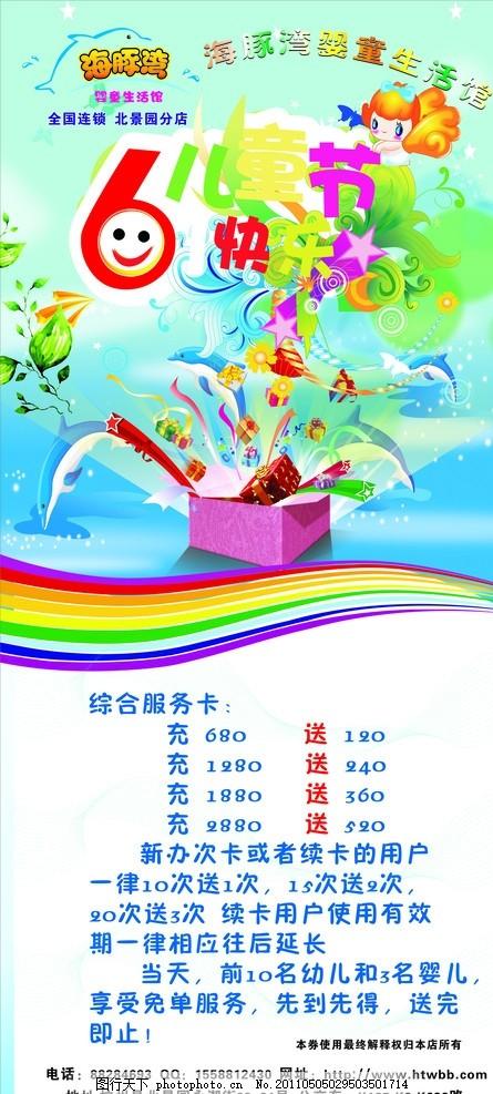 六一儿童节海报 海豚湾 婴童游泳馆 矢量