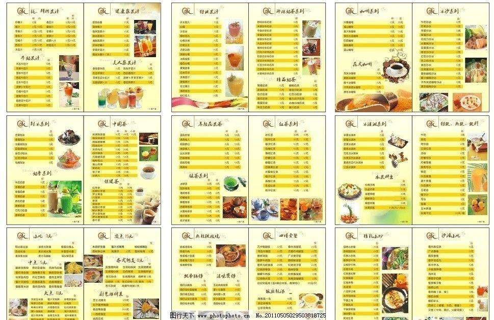 菜单食谱菜谱,茶内页菜单高档茶吧图片菜单酒的岁餐厅宝宝提高2抵抗力图片