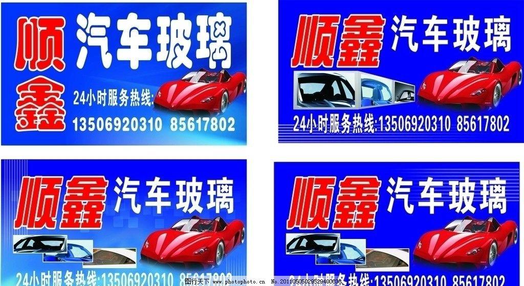 顺鑫汽车玻璃广告牌店招图片