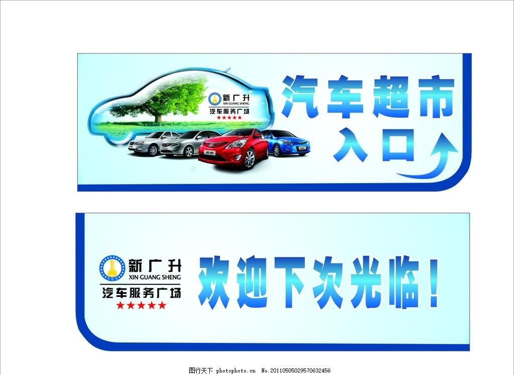 汽车用品超市 汽车公司 吊牌 欢迎下次光临 高清矢量图 汽车素材