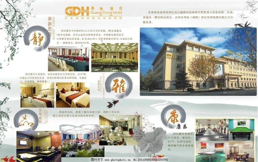 酒店海报 酒店宣传画 电梯挂画 矢量