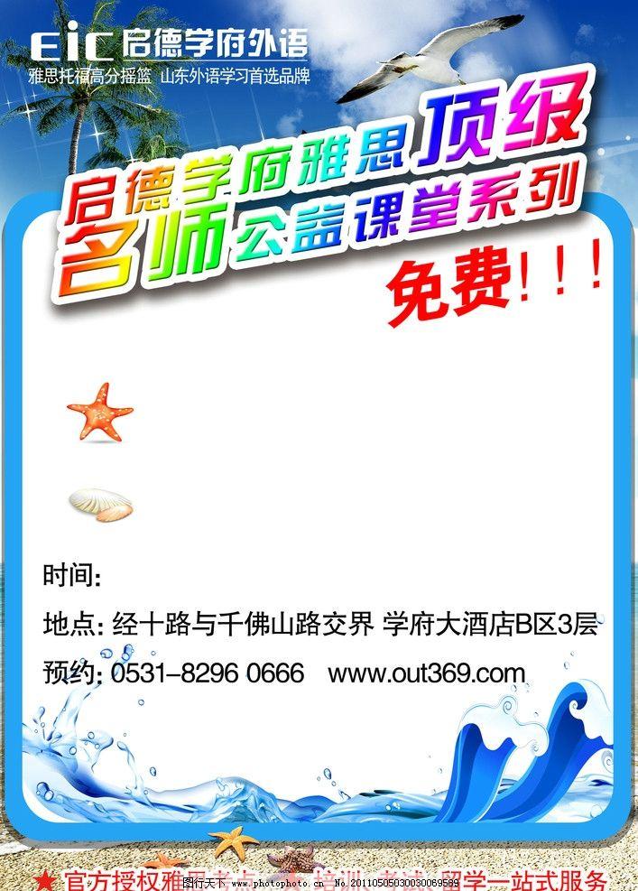 外语学校 海报 宣传 手绘海报 浪花 海鸥 沙滩 展板 卡通 海浪 椰子