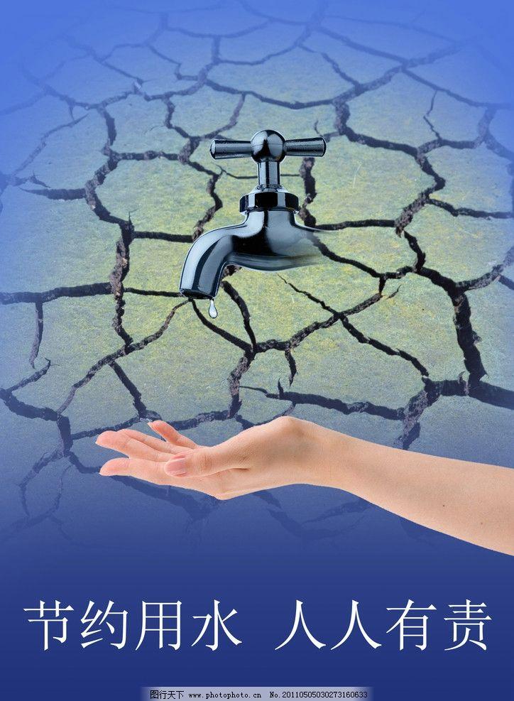 节水公益广告 节约用水 干旱的土地 水龙头 手 广告设计模板 源文件图片
