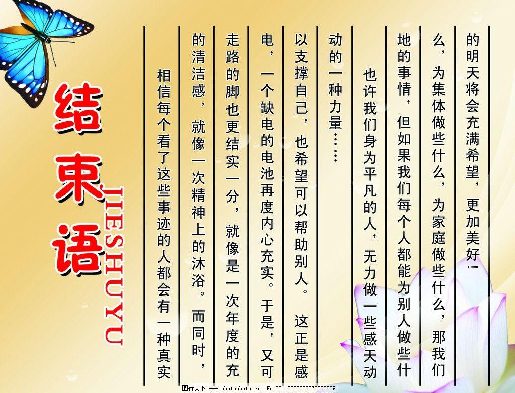 学校 学校展板 蝴蝶 花 结束语 psd分层素材 展板模板 广告设计模板