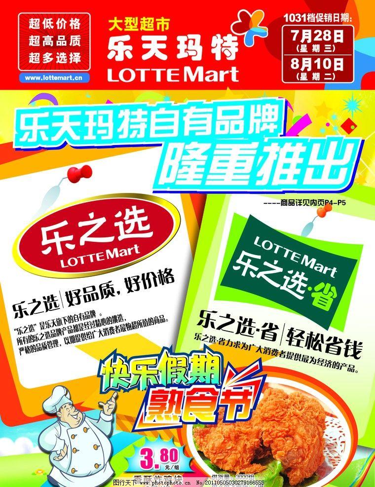 乐天玛特 海报 自有品牌 隆重推出 时代超市 广告设计模板 源文件