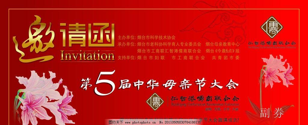 中华母亲节邀请函图片