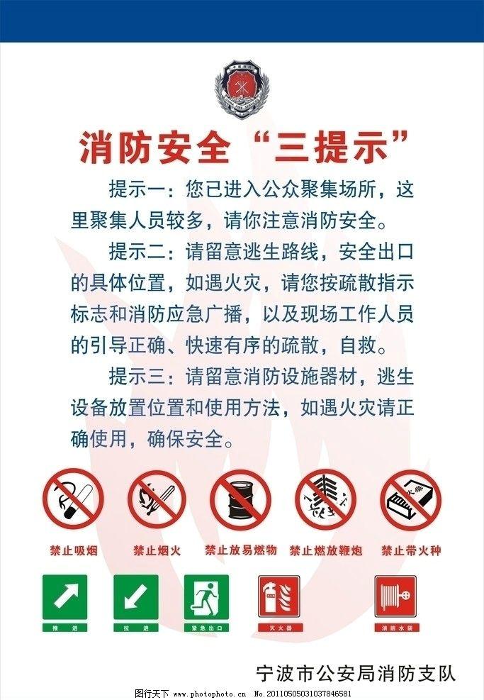 消防 安全 提示 消防标志 标志 其他设计 广告设计 矢量 cdr