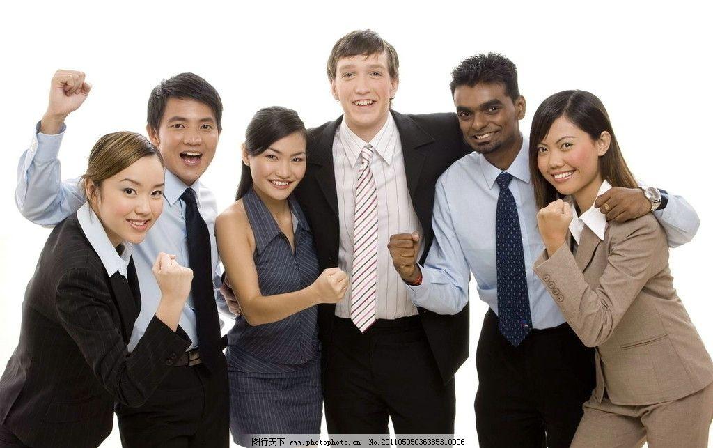 成功团队 成功 团队 人物