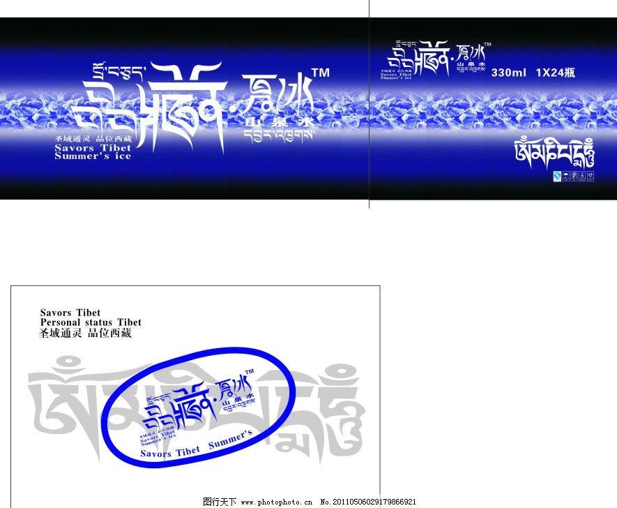 藏式山泉水包装 藏式包装 品位西藏 圣域通灵 藏纹 矢量
