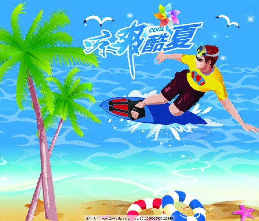 凉爽酷夏 夏日 游泳圈 海边 椰子树 海鸥 滑板 广告设计 矢量 ai