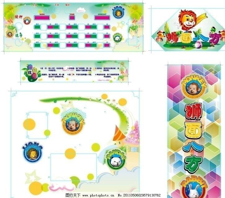 狮面八方 狮子 蘑菇 卡通形状 小动物 广告设计 矢量 ai