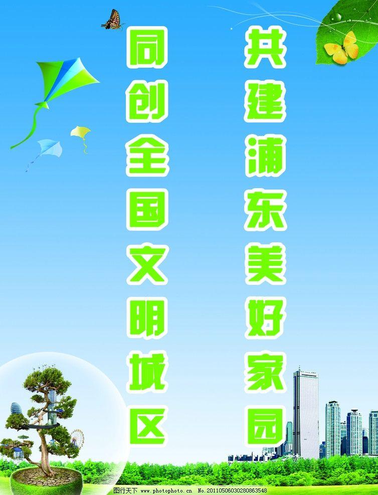 设计图库 环境设计 施工图纸  城市建设展板 同创全国文明城区 共建