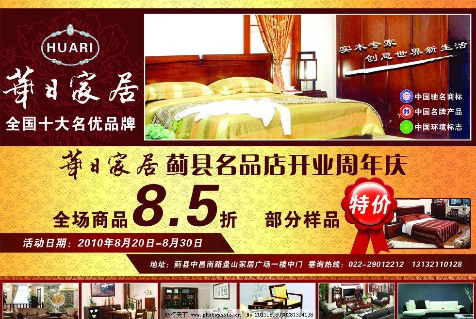 华日家居 开业 周年庆 标牌 底纹 古典 广告设计模板 源文件