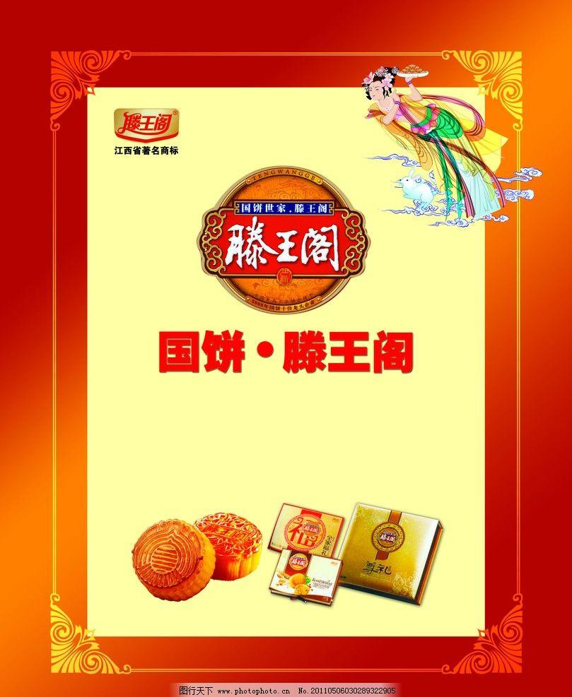腾王阁月饼宣传 腾王阁 月饼 宣传 嫦娥 dm设计 dm宣传单 广告设计