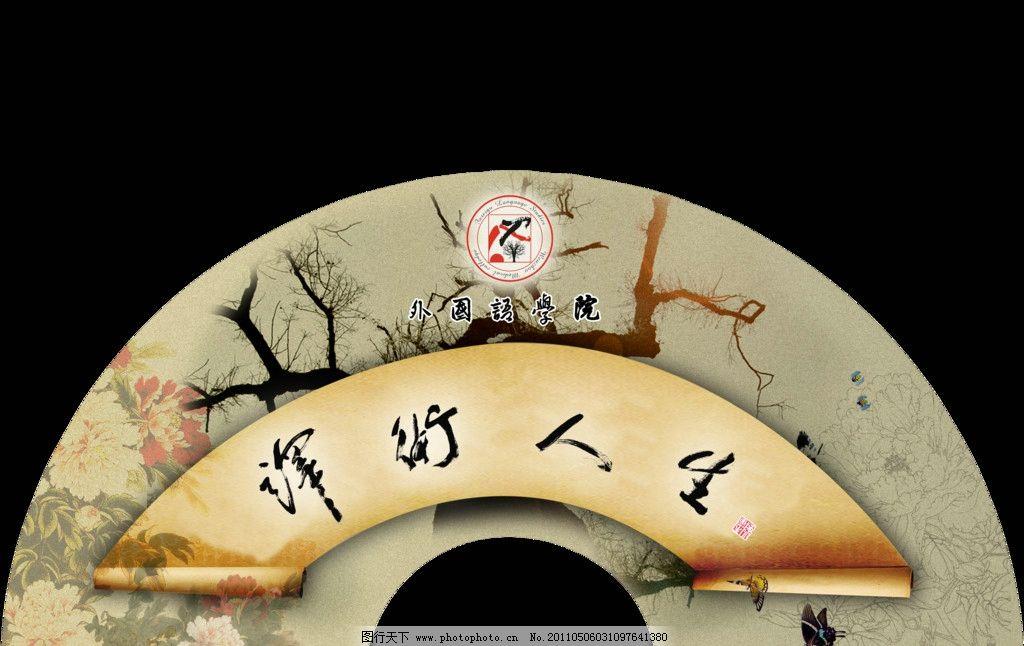 扇形边框中国风