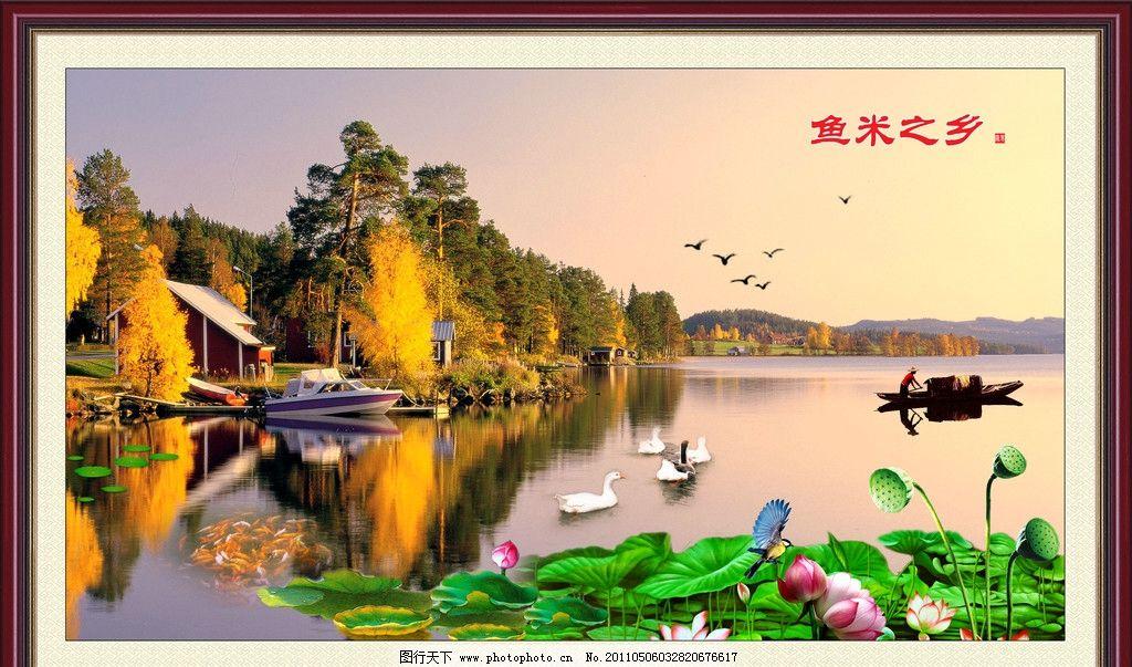 山水风景 鱼米之乡图片