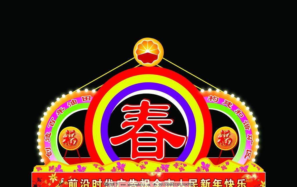 节日彩灯设计 彩灯造型 春 福字 中石油标识 喜庆花纹 小星星 色彩