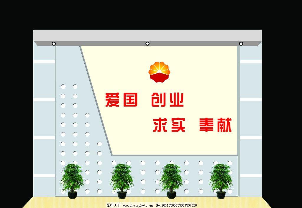 企业形象墙设计图片