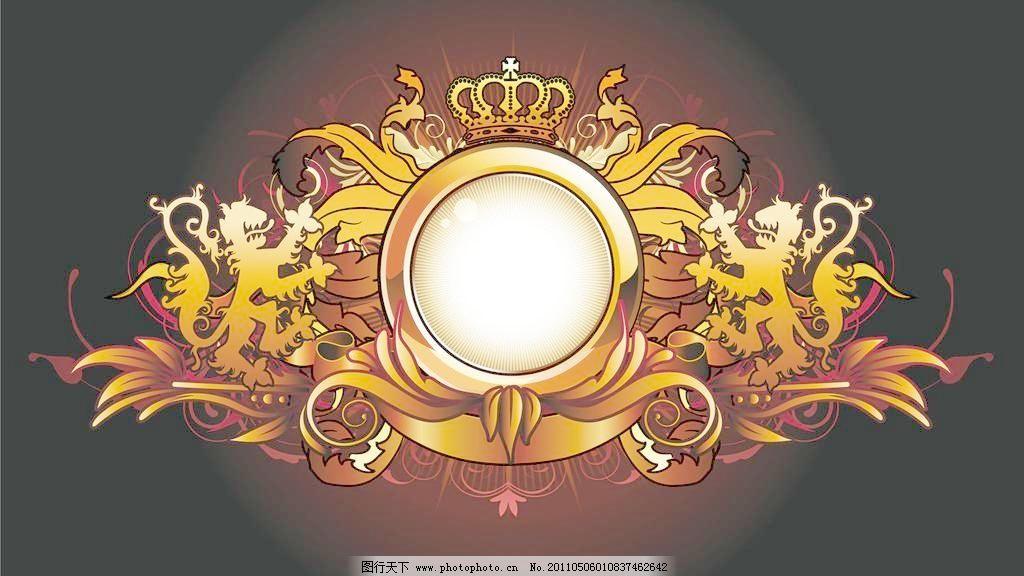欧式金色花纹 欧式花纹 欧式 华丽花纹 花纹 花边 皇冠 金皇冠 狮子