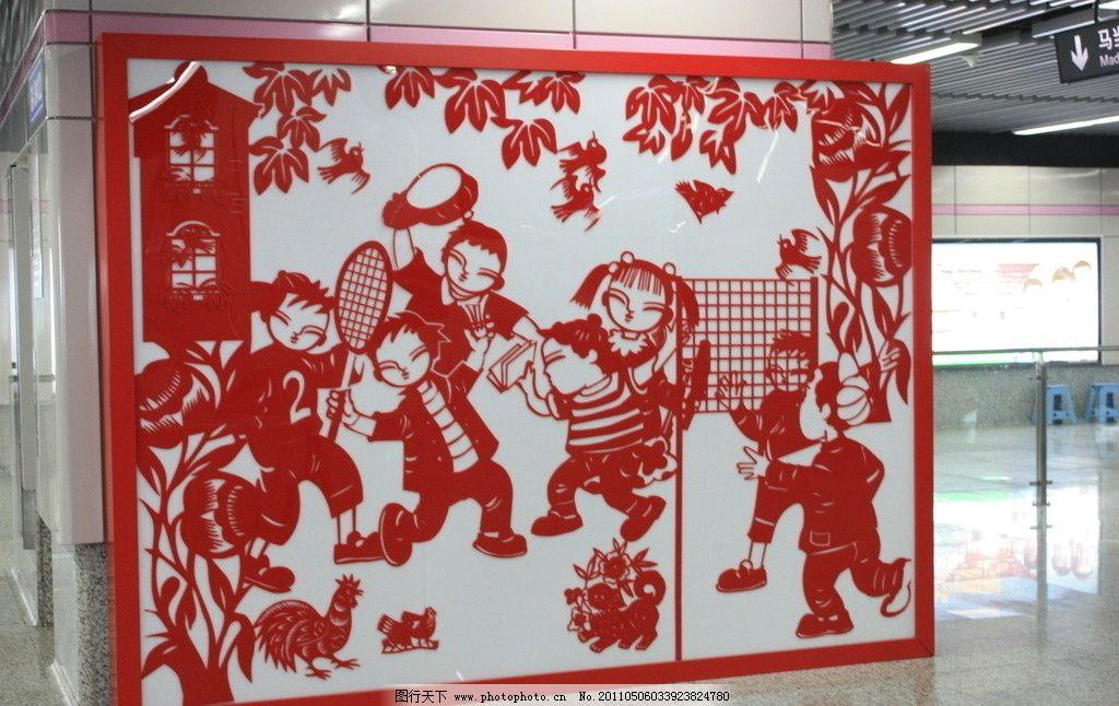 剪纸 上海地铁站 小孩嬉戏 艺术 民俗 民间剪纸 喜庆 形象墙壁 壁画