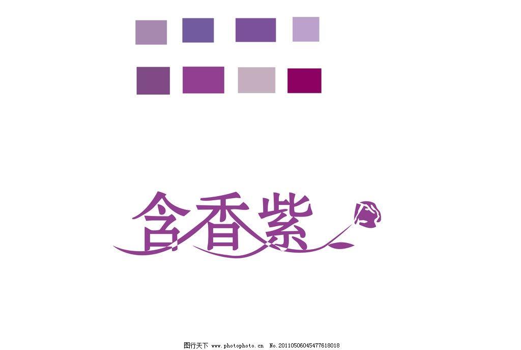 字体设计 玫瑰 色块 紫色 含紫香 叶子 字体下载 源文件