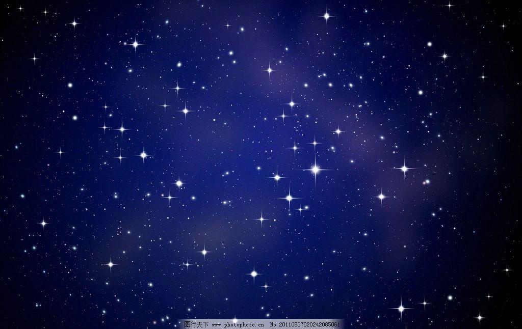 星空图片_背景底纹_底纹边框_图行天下图库