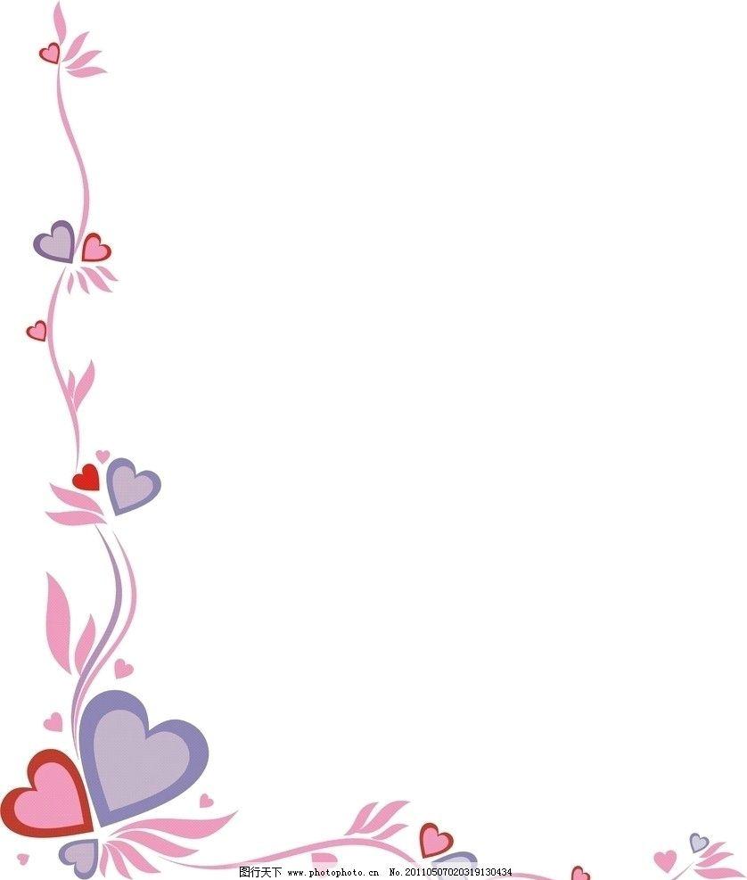 双色心形花边 爱心 花边花纹 底纹边框