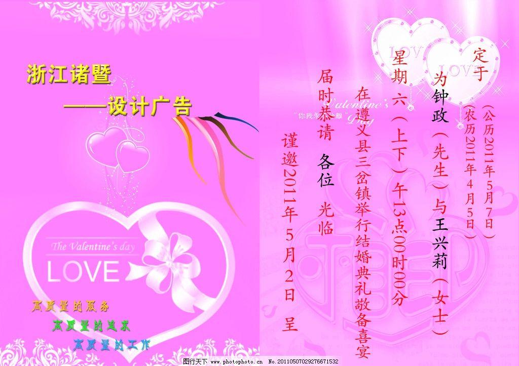 邀请函 喜庆邀请函 结婚邀请函 请帖设计 广告设计模板 源文件