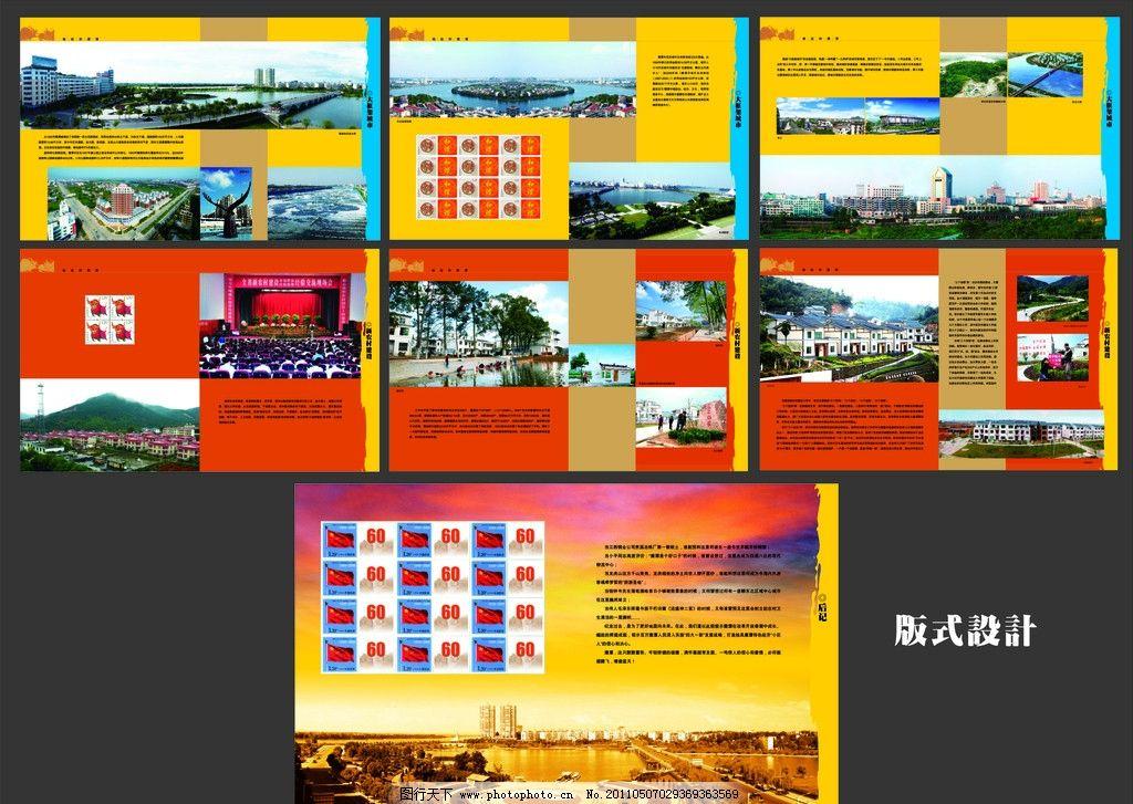 邮册内页版式 邮票 画册 邮册 内页版式 政府册 当地风景图 画册设计