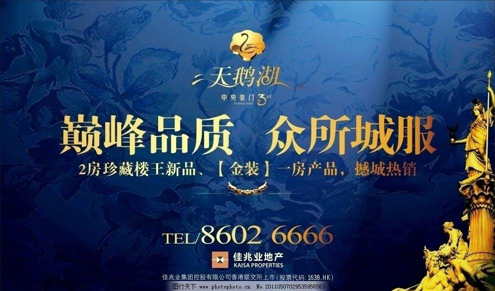 地产广告牌设计 佳兆业 东莞地产 户外广告 花纹 金色 天鹅 雕塑