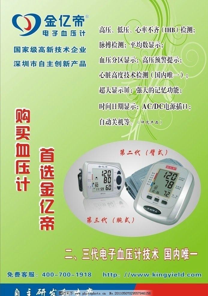 电子血压计海报 血压计 海报 金亿帝 广告设计 矢量 cdr