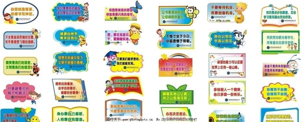 校园文化走廊挂牌 卡通 学校 学校展板 特殊造型 矢量图形 吊牌