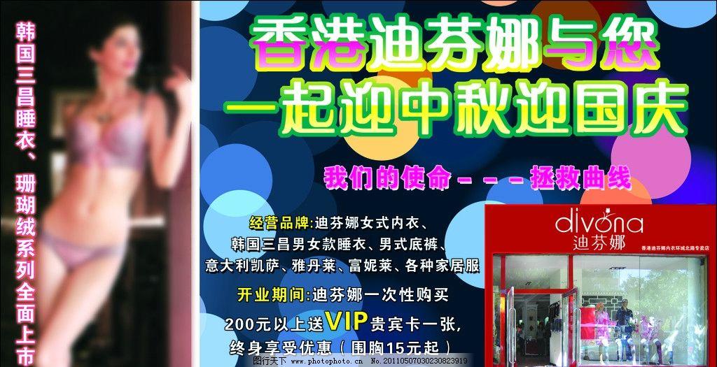 内衣宣传单 内衣海报 中秋节 国庆节 内衣美女 霓虹背景 迪芬娜内衣