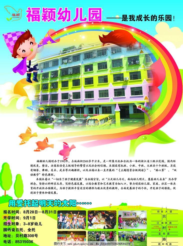 幼儿园传单 幼儿园宣传单 海报 兴趣班 儿童 假日中心 暑期培训