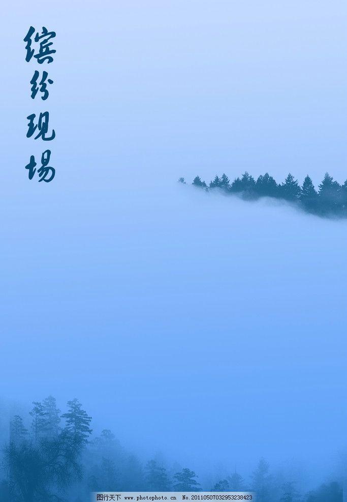 树林 照片展板图片