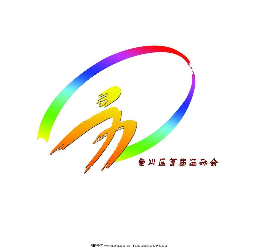 运动会标志图片