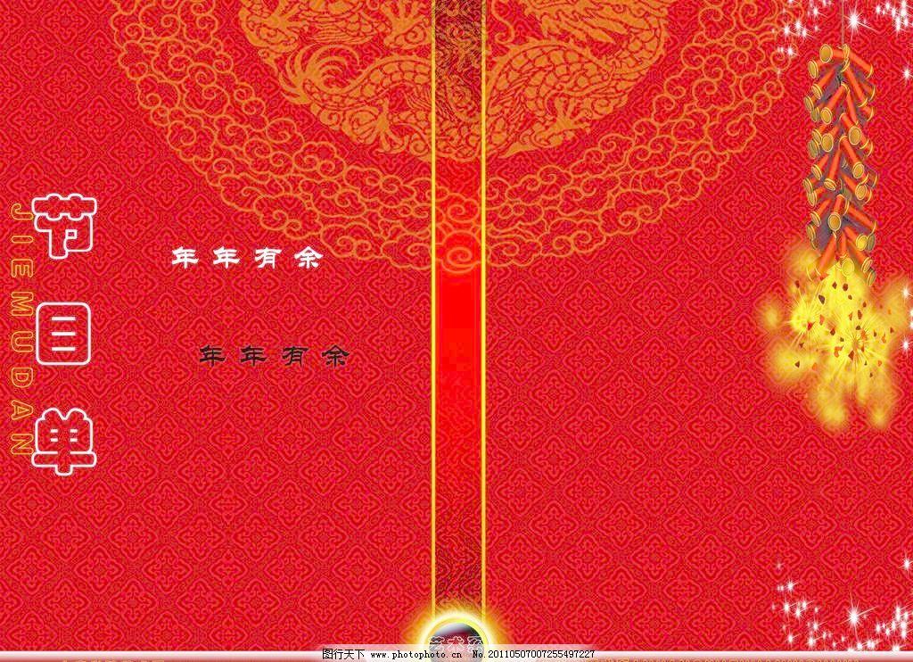 300dpi psd 边框 鞭炮 底图 底纹 广告设计模板 红色 花纹 节目单