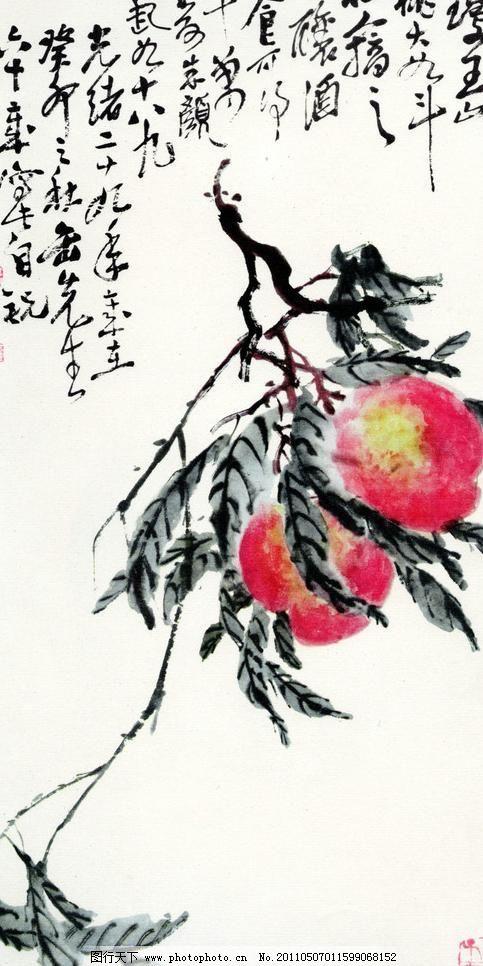 吴昌硕国画 双桃 红色 绘画书法 树枝 水墨 桃树 桃子 桃子