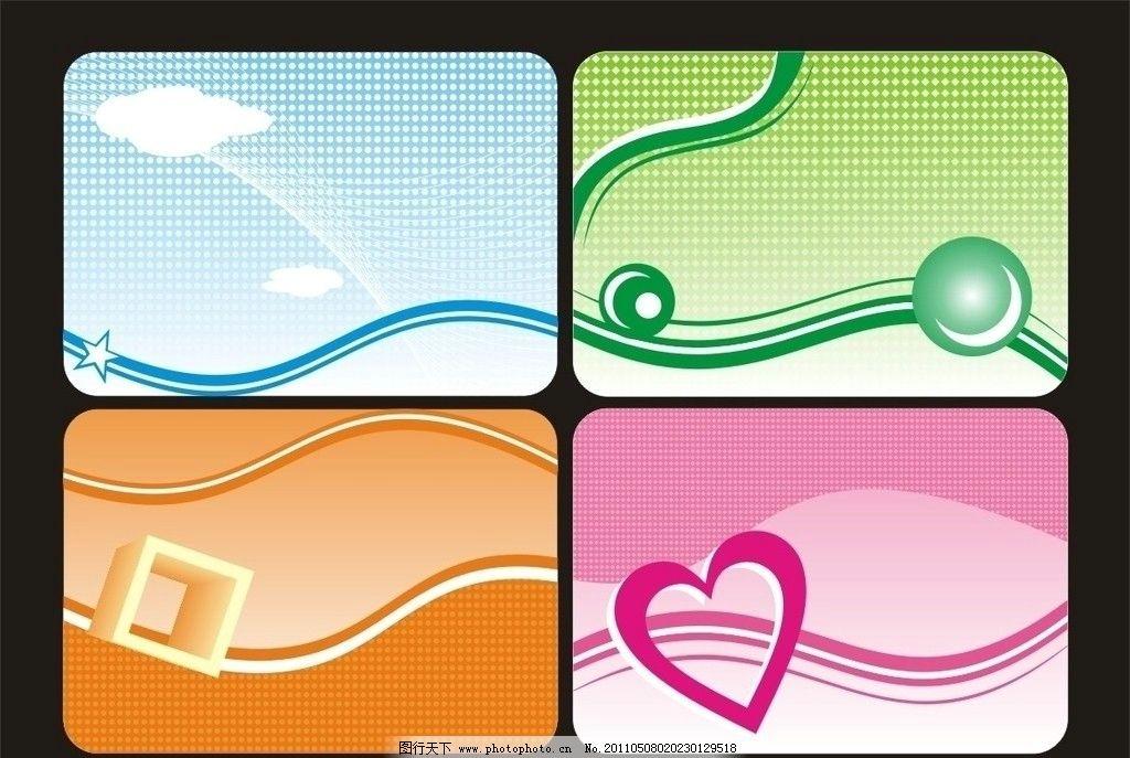 卡片背景 底纹 可爱 动感 动感线条 可爱风格 简约名片 唯美名片