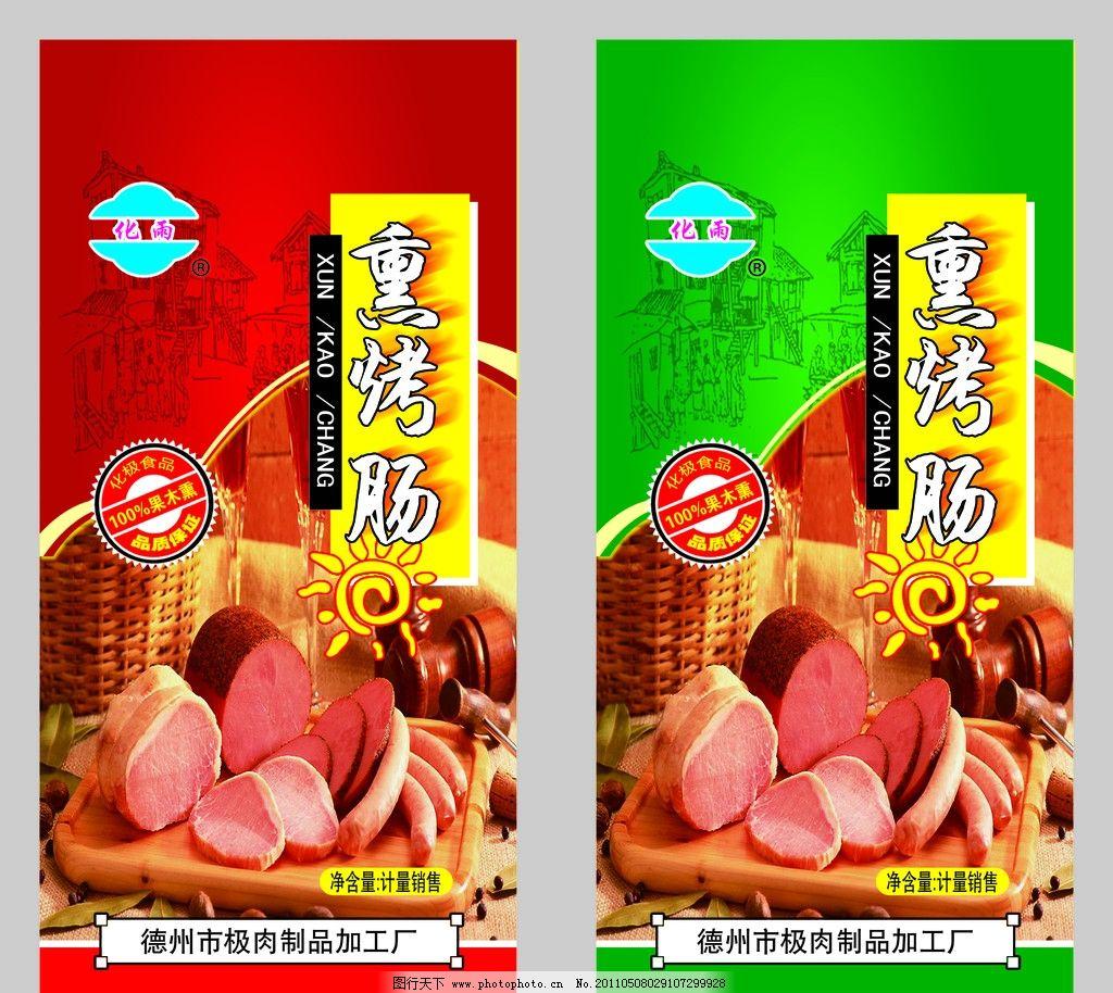 食品包装袋 熏烤肠包装袋 烤肠包装 烤肠 小标 包装设计 广告设计模板