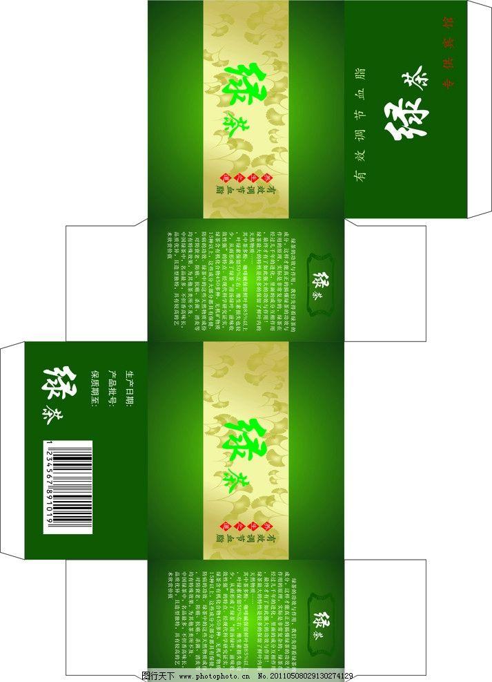 绿茶小盒子 绿茶 盒子 包装品 包装设计 广告设计 矢量 cdr