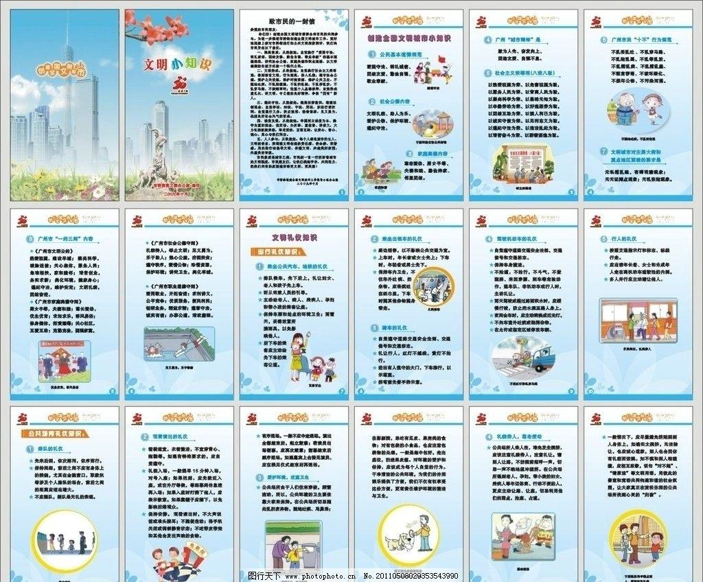 文明手册 学校展板 文明画册 创建全国文明城市 学校宣传栏 学校海报