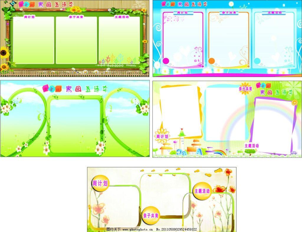 展板 模版 学校 家园联系栏 幼儿园 框架 花草 卡通 亲子共育 宣传栏