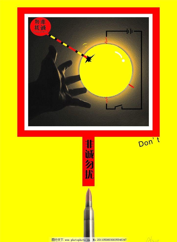 非诚勿扰 电路图 子弹 海报设计 广告设计 矢量 cdr