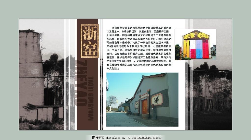 浙窑 展板 杭州文创街 浙窑陶艺公园 古迹 建筑 工业遗存 广告设计