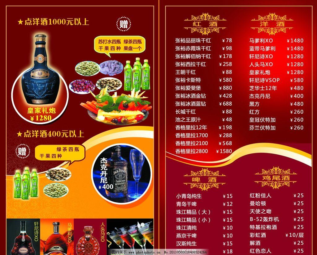 西餐厅菜单 西餐厅酒水牌 咖啡厅酒水牌 凯伦咖啡 菜单菜谱 广告设计