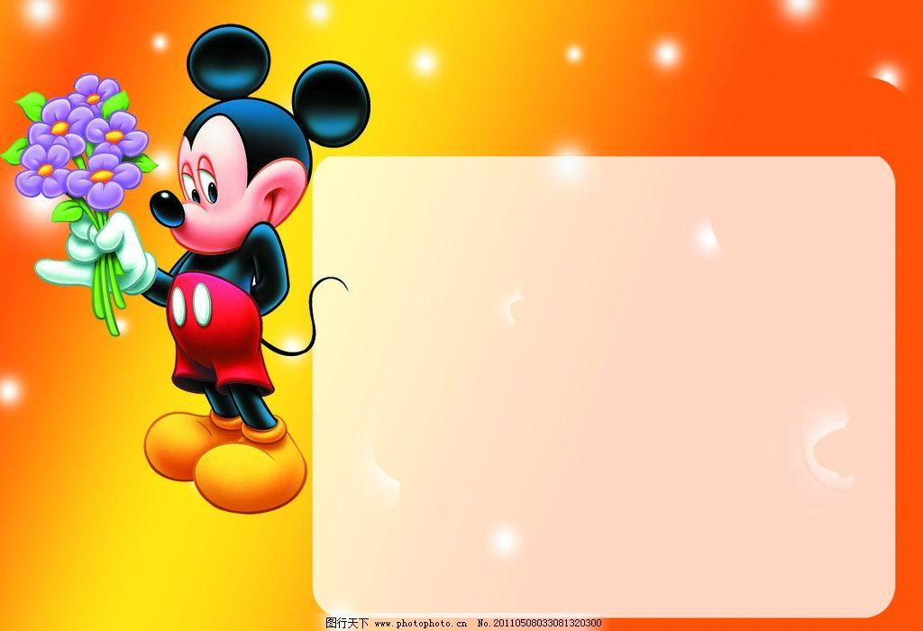 米奇 展板 迪斯尼 米老鼠